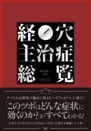 【送料無料】 経穴主治症総覧 / 池田政一 【本】
