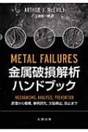 【送料無料】 金属破損解析ハンドブック / Arthur J Mcevily 【辞書・辞典】