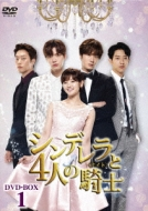 【送料無料】 シンデレラと4人の騎士<ナイト> DVD-BOX1 【DVD】