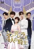 【送料無料】 シンデレラと4人の騎士<ナイト> DVD-BOX2 【DVD】