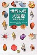 送料無料 世界の貝大図鑑 別倉庫からの配送 形態 生態 分布 M ハラセウィッチ 図鑑 通販 G