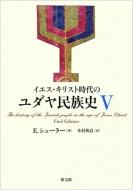 【送料無料】 イエス・キリスト時代のユダヤ民族史 5 / E.シューラー 【本】