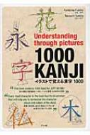 Understanding 訳ありセール 格安 through pictures 1000KANJI 上島史子 本 イラストで覚える漢字1000 人気