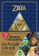 送料無料 ゼルダの伝説 30周年記念書籍 第2集 THE LEGEND OF ZELDA HYRULE ハイラル百科 DREAM 本 ENCYCLOPEDIA Nintendo 休み 好評 ニンテンドードリーム 編集部