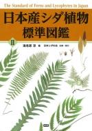 【送料無料】 日本産シダ植物標準図鑑 2 / 海老原淳 【図鑑】