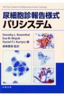 【送料無料】 尿細胞診報告様式パリシステム / 都築豊徳 【本】