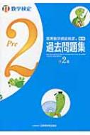 実用数学技能検定過去問題集 卓越 輸入 数学検定準2級 本 日本数学検定協会