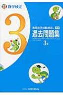 期間限定の激安セール 100%品質保証! 実用数学技能検定過去問題集 数学検定3級 本 日本数学検定協会
