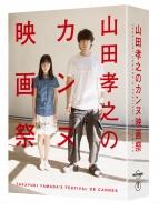 【送料無料】 山田孝之のカンヌ映画祭 Blu-ray BOX 【BLU-RAY DISC】