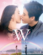 【送料無料】 W -君と僕の世界- Blu-ray SET1 【BLU-RAY DISC】