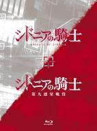 【送料無料】 「シドニアの騎士」「シドニアの騎士 第九惑星戦役」Blu-ray BOX 【BLU-RAY DISC】