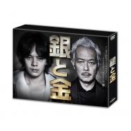 【送料無料】 銀と金【DVD BOX】 【DVD】