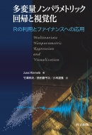 【送料無料】 多変量ノンパラメトリック回帰と視覚化 Rの利用とファイナンスへの応用 / Jussi Klemelae 【本】