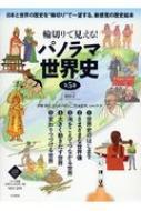 【送料無料】 輪切りで見える!パノラマ世界史(全5巻セット) / 羽田正 【全集・双書】