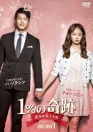 【送料無料】 1%の奇跡 ~運命を変える恋~ディレクターズカット版 DVD-BOX2 【DVD】