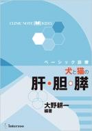 【送料無料】 犬と猫の肝・胆・膵 ベーシック診療 Clinic Note Books / 大野耕一 (獣医学) 【本】