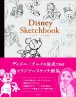 送料無料 低価格化 直営店 Disney Sketchbook 玄光社 本