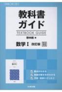 通常便なら送料無料 マーケティング 送料無料 教科書ガイド啓林館版数学1改訂版完全準拠 双書 全集