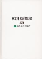 【送料無料】 日本件名図書目録2016 1 人名・地名・団体名 / 日外アソシエーツ 【全集・双書】