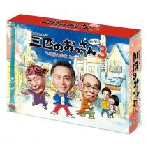 【送料無料】 三匹のおっさん3~正義の味方、みたび!!~ DVD-BOX 【DVD】