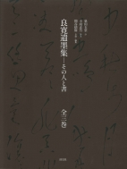 【送料無料】 良寛遺墨集 その人と書 / 泉田玉堂 【本】
