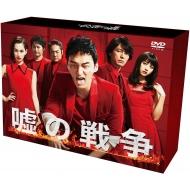 【送料無料】 嘘の戦争 DVD-BOX 【DVD】