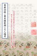 【送料無料】 南摩羽峰と幕末維新期の文人論考 / 小林修 【本】