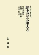 【送料無料】 歴史のなかの東大寺 東大寺の新研究 / 栄原永遠男 【本】