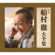 【送料無料】 船村徹大全集 【CD】