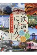 【送料無料】 鉄道にっぽん!47都道府県の旅(全3巻セット) / 山崎友也 【本】