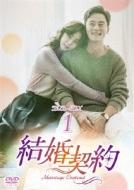 【送料無料】 結婚契約 DVD-BOX1 【DVD】