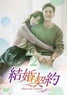 【送料無料】 結婚契約 DVD-BOX2 【DVD】
