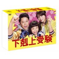 【送料無料】 下剋上受験 DVD-BOX 【DVD】