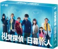 【送料無料】 視覚探偵 日暮旅人 DVD-BOX 【DVD】