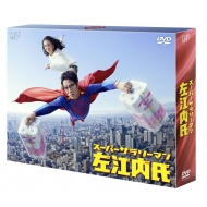 【送料無料】 スーパーサラリーマン左江内氏 DVD BOX 【DVD】