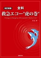 【送料無料】 改訂新版 全科救急エコー虎の巻 / 杉山高 【本】