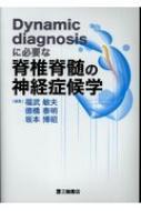 【送料無料】 Dynamic Diagnosisに必要な脊椎脊髄の神経症候学 【本】