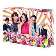 【送料無料】 東京タラレバ娘 DVD BOX 【DVD】