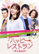 【送料無料】 ハッピー・レストラン ~家和萬事成~ DVD-BOX 1 【DVD】