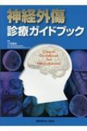 【送料無料】 神経外傷 診療ガイドブック / 三宅康史 【本】