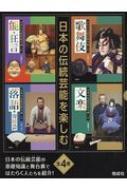 【送料無料】 日本の伝統芸能を楽しむ(全4巻セット) 【全集・双書】