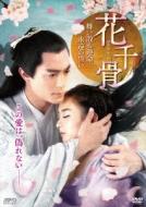 【送料無料】 花千骨(はなせんこつ)~舞い散る運命、永遠の誓い~ DVD-BOX2 【DVD】