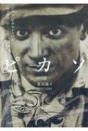 【送料無料】 ピカソ 3 意気揚々 1917‐1932 / ジョン・リチャードソン 【本】