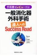 【送料無料】 手術書をレビューする! 一般消化器外科手術 達人へのSuccess Road / 北野正剛 【本】