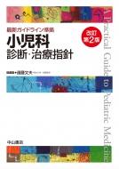 【送料無料】 最新ガイドライン準拠 小児科診断・治療指針 / 遠藤文夫 【本】
