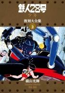 【送料無料】 鉄人28号 少年 オリジナル版 復刻大全集 ユニット4 / 横山光輝 ヨコヤマミツテル 【コミック】