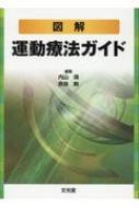 【送料無料】 図解 運動療法ガイド / 内山靖 【本】