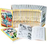 【送料無料】 電車で行こう!シリーズ 22冊セット 集英社みらい文庫 【新書】
