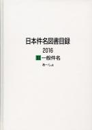 【送料無料】 日本件名図書目録2016 2 一般件名 / 日外アソシエーツ 【全集・双書】