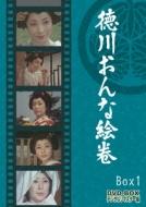 【送料無料】 徳川おんな絵巻 DVD-BOX1 デジタルリマスター版 【DVD】